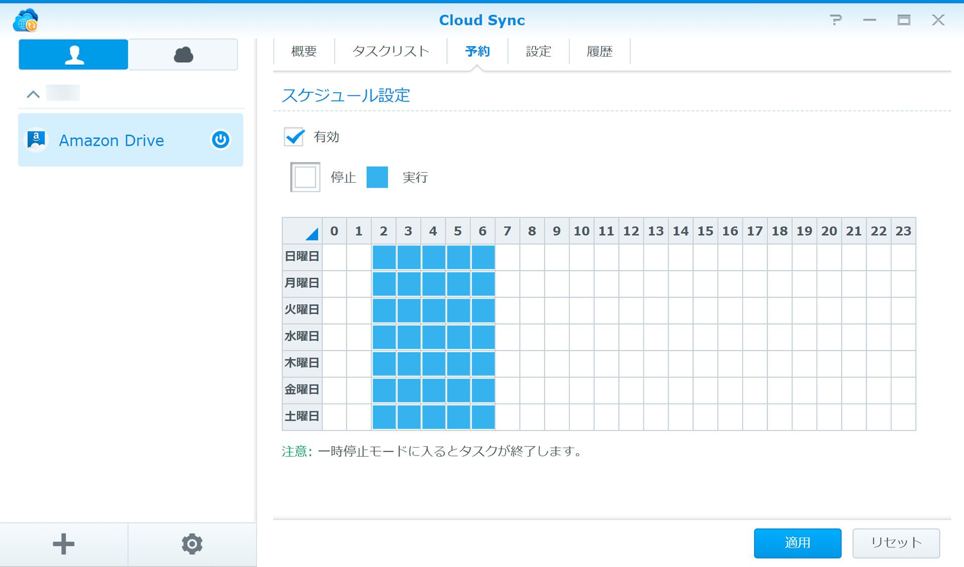 Cloucd Sync 同期の設定 スケジュール